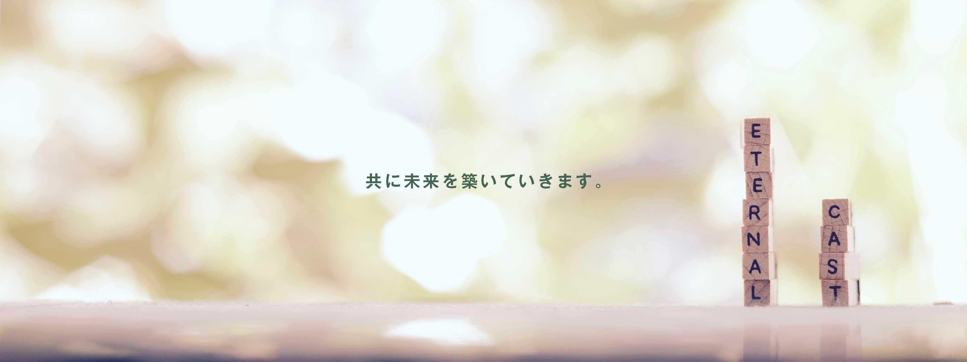 株式会社エターナルキャスト